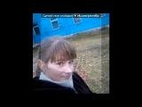 «прогулки:)» под музыку Классная песня) - Недетское Время (Супер хит 2011). Picrolla