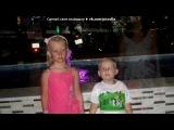 «Данек с девчонками» под музыку Детские песни - Песня про дружбу. Picrolla